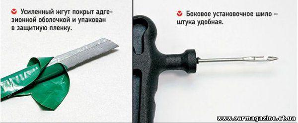 Ремонт шины